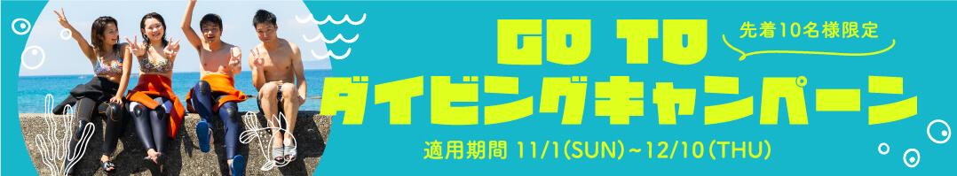 GO TOダイビングキャンペーン!